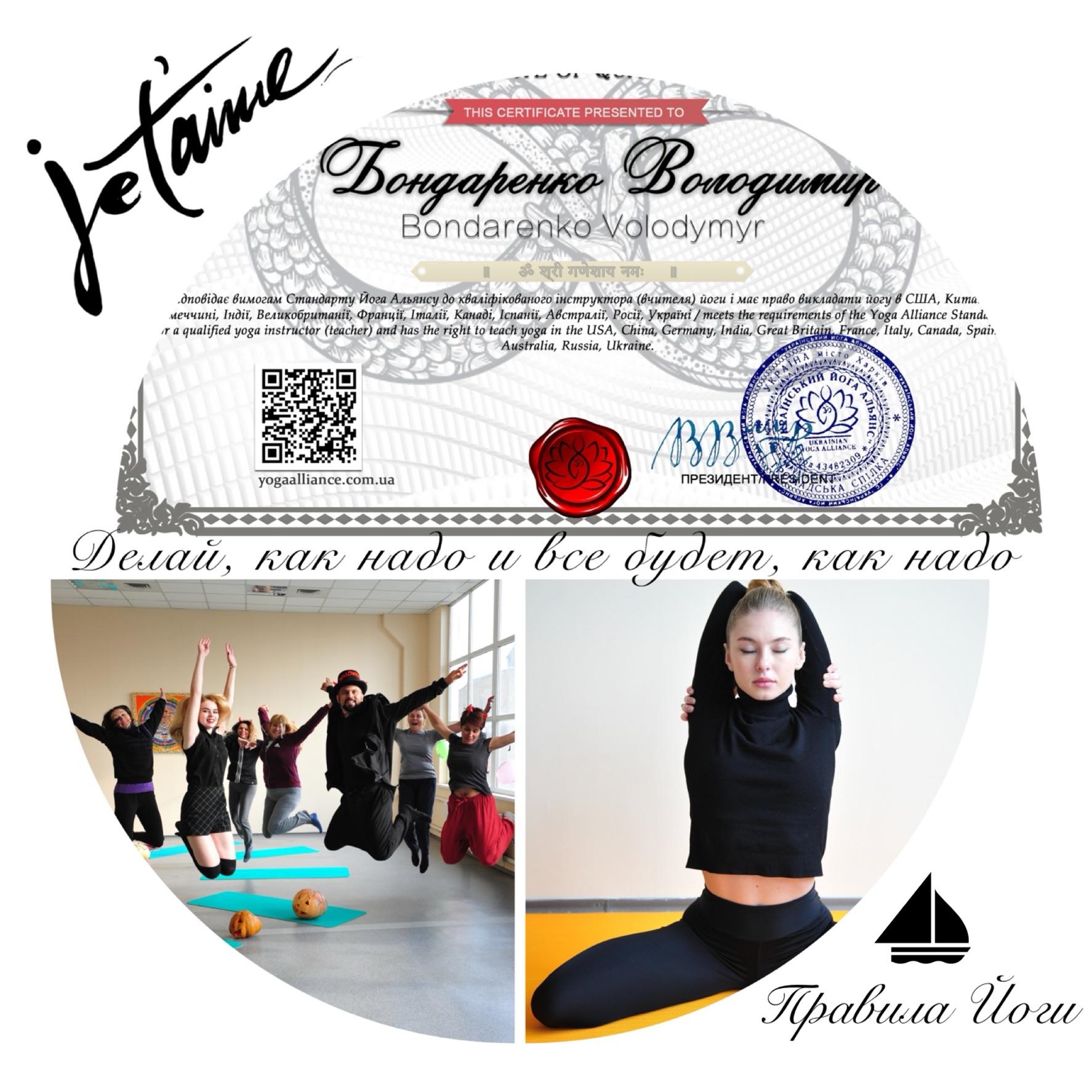 Приглашаем Вас на наш Преподавательский курс по Йоге с выдачей Международного сертификата Йога Альянса в Харькове. Более подробно о курсе Школы Йога Альянса можно прочитать в разделе Учительский курс на нашем сайте.
