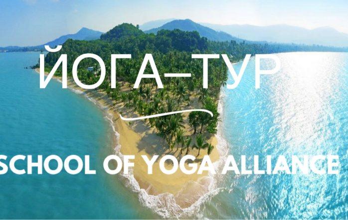 Приглашаем Всех желающих поехать в Йога тур на море. Незабываемый отдых, йога, медитация, великолепная атмосфера с лучшими инструкторами йоги Йога Альянса.